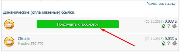 Работа на ProfitCentr, шаг 2