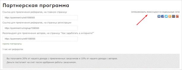 Привлечение пользователей