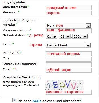 Процесс регистрации, шаг 1