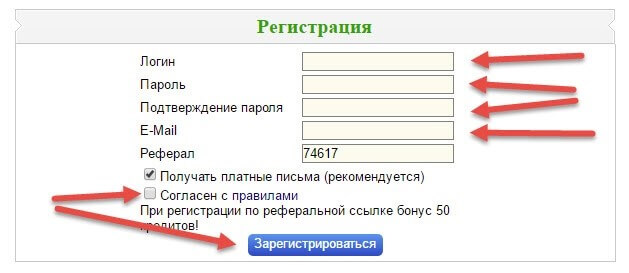 Процесс регистрации, шаг 2