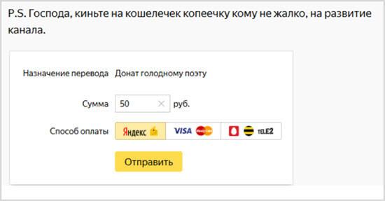 Донат на Яндекс.Дзен