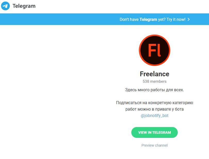 Фриланс в Телеграмме и Вконтакте