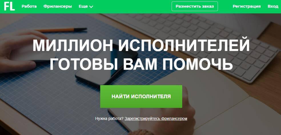 Фриланс-сайт Fl.ru