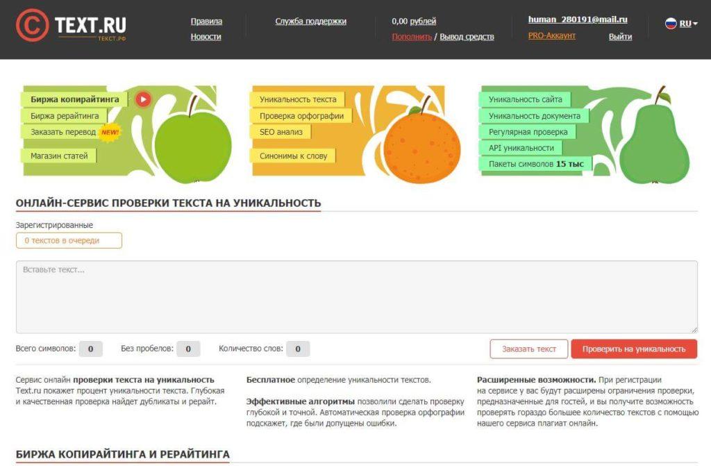 Сайты для фрилансеров-копирайтеров