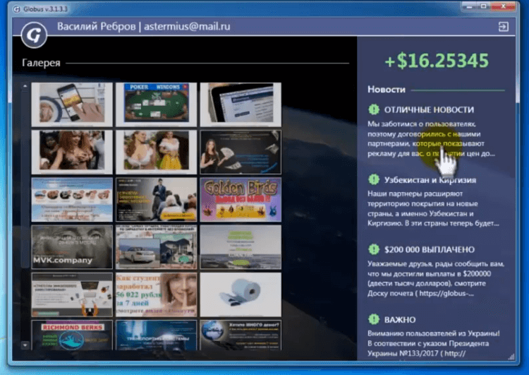 Установка приложения на Windows, шаг 6