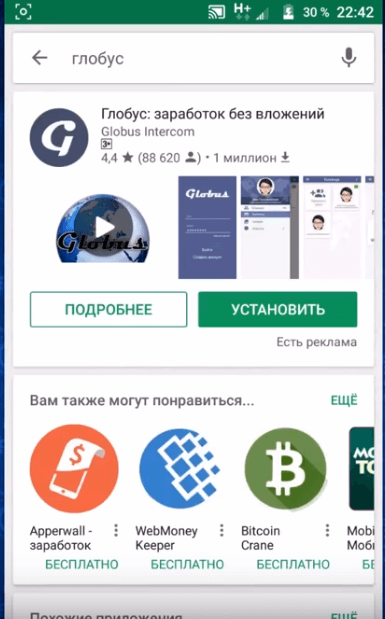 Установка на Android, шаг 1