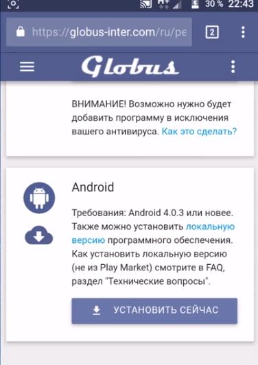 Установка на Android, шаг 2