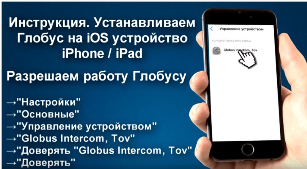 Установка на iOS, шаг 1