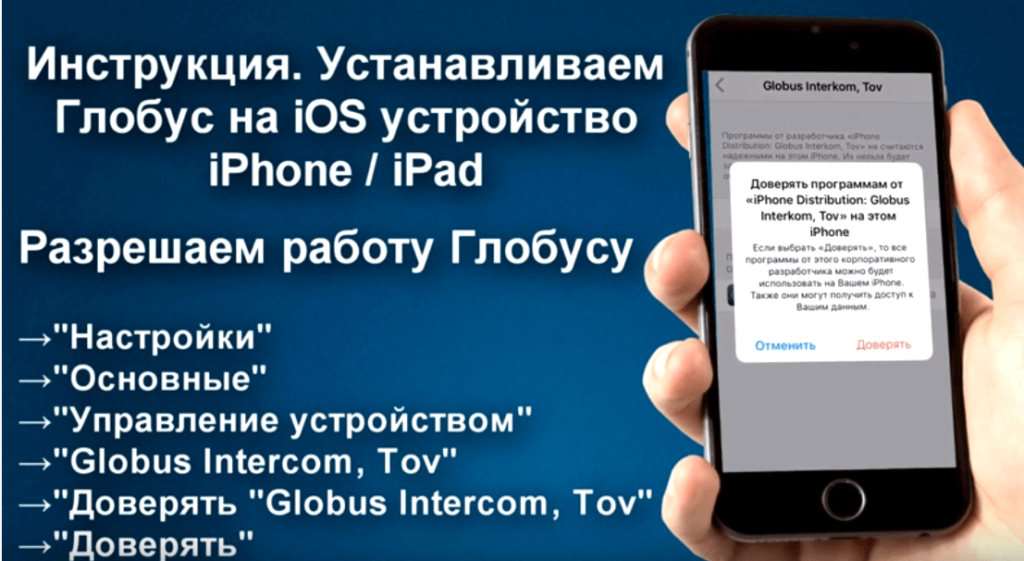 Установка на iOS, шаг 2