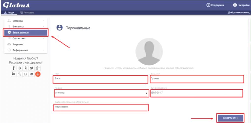 Инструкция по регистрации, шаг 3