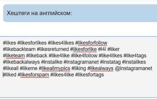 Самые популярные хештеги в Инстаграме для лайков