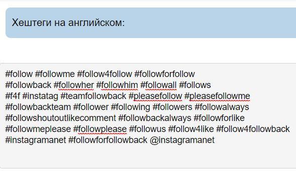 Самые популярные хештеги в Инстаграме для подписчиков