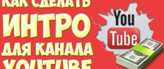 Создание интро для канала YouTube