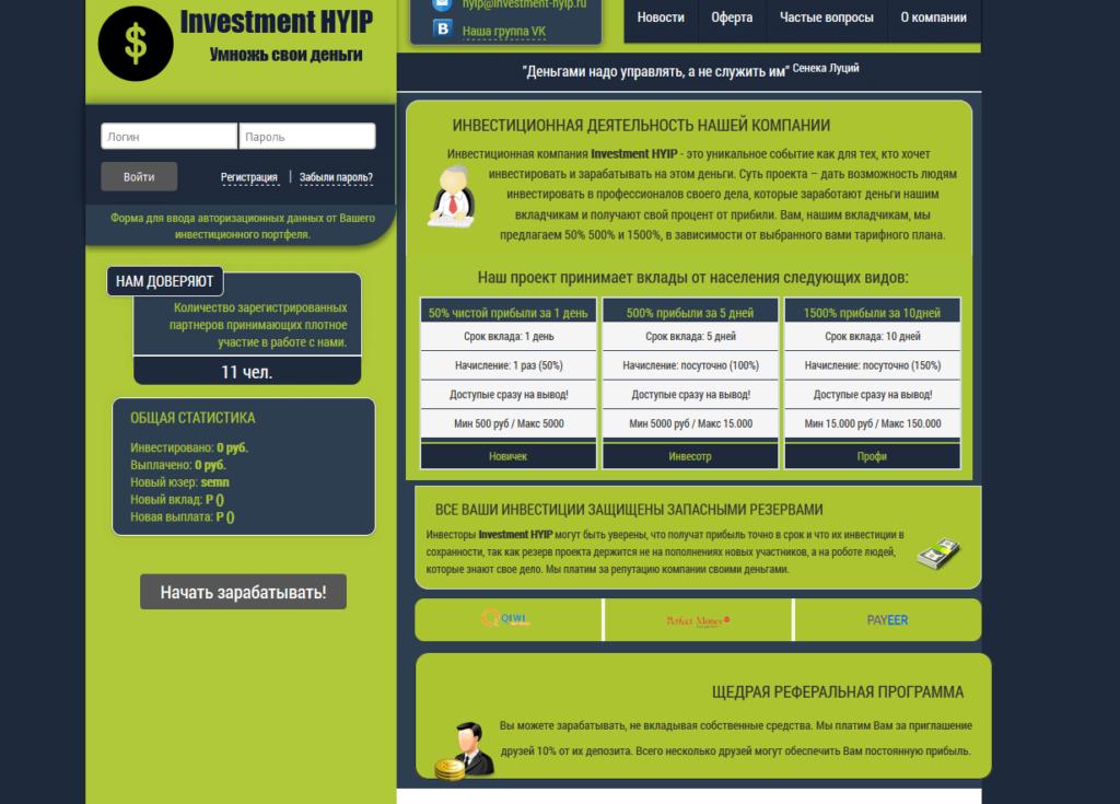 HYIP-проекты