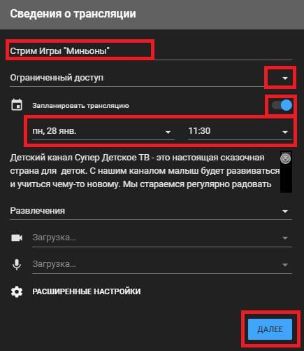 Настройка онлайн-трансляции, шаг 4