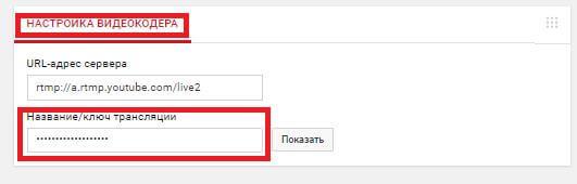 Настройка онлайн-трансляции, шаг 5