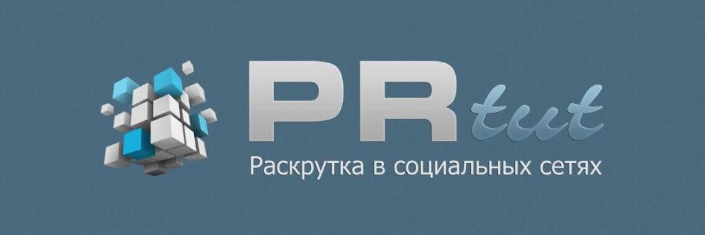 Prtut.ru