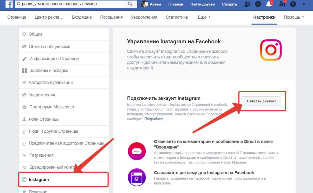 Как связать странички Фейсбук и Инстаграм