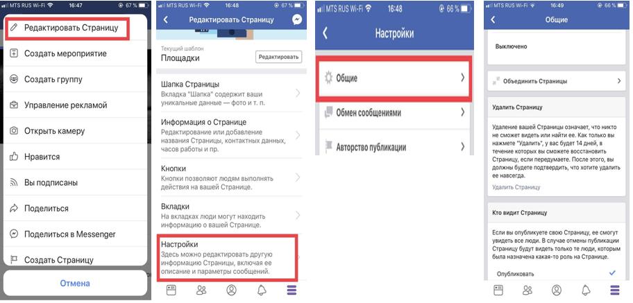 Удаление бизнес-аккаунта через мобильное приложение