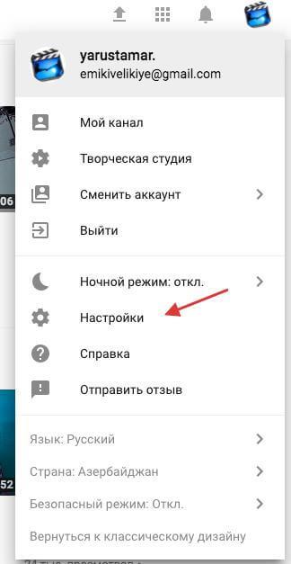 Удалить канал с телефона, шаг 1