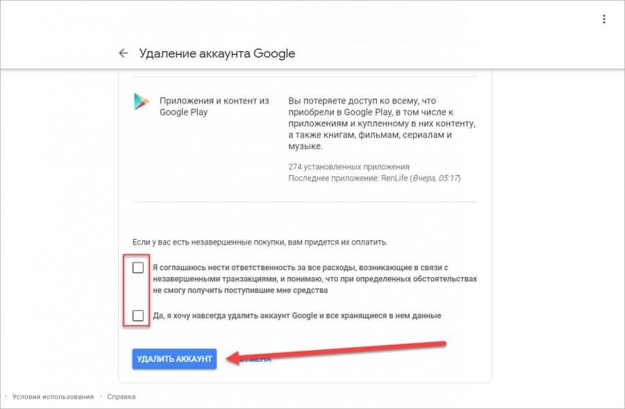 Уничтожение почтового ящика Google
