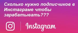 Сколько нужно подписчиков в Инстаграме
