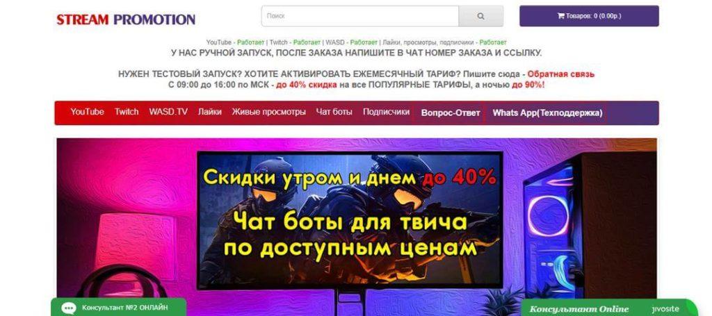 Stream-promotion
