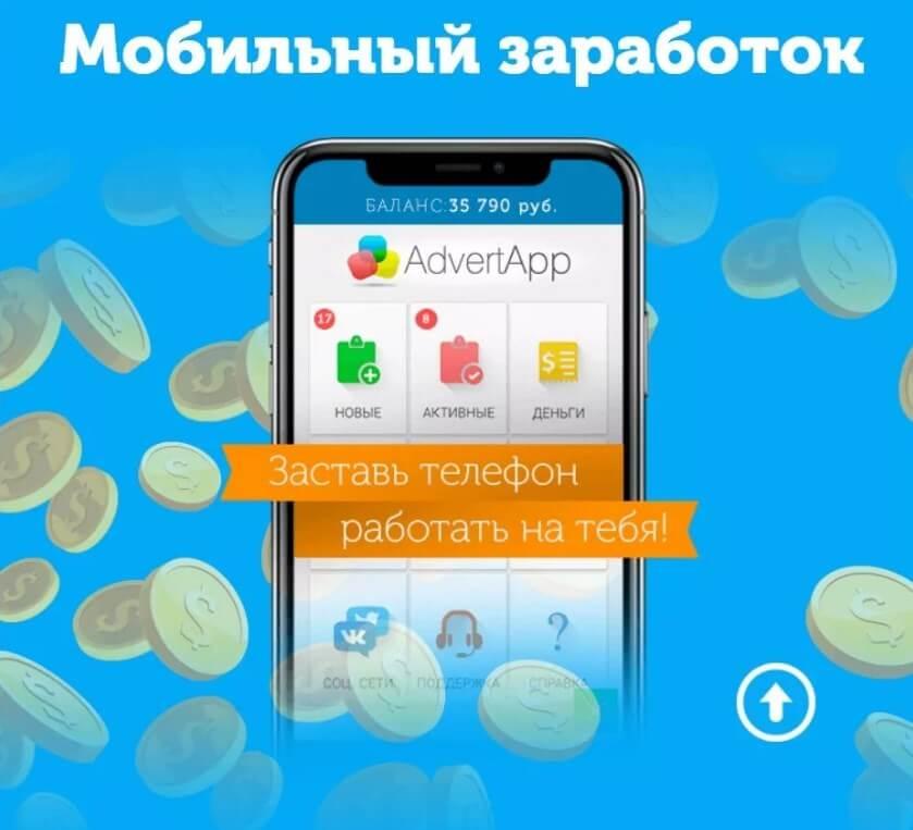 Приложения для заработка денег на Айфон