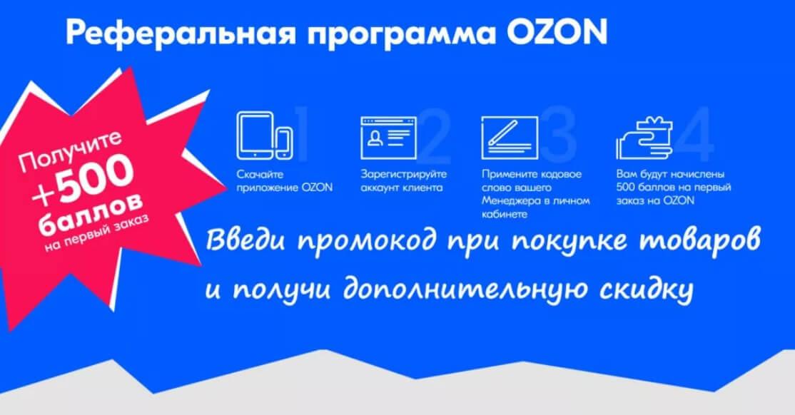 Реферальная программа Озон