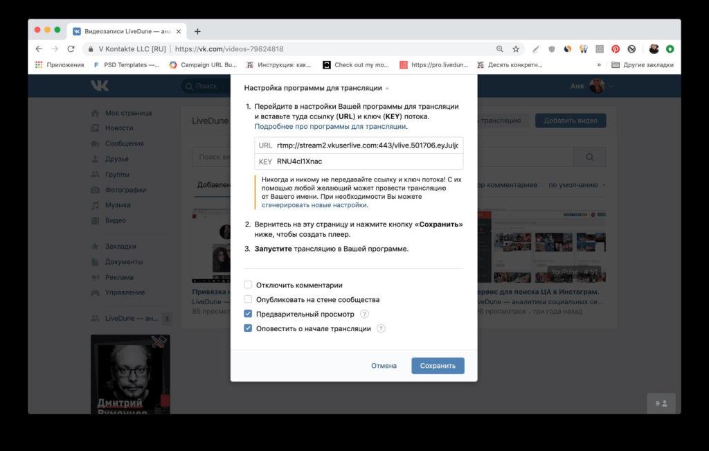 Настройка VK и запуск вещания, шаг 3