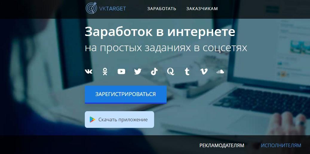 Сайт vktarget-ru