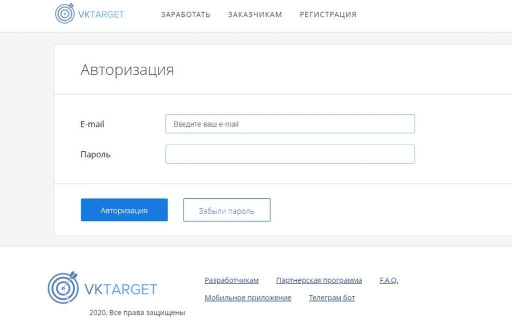 Регистрация в VKTarget шаг 2