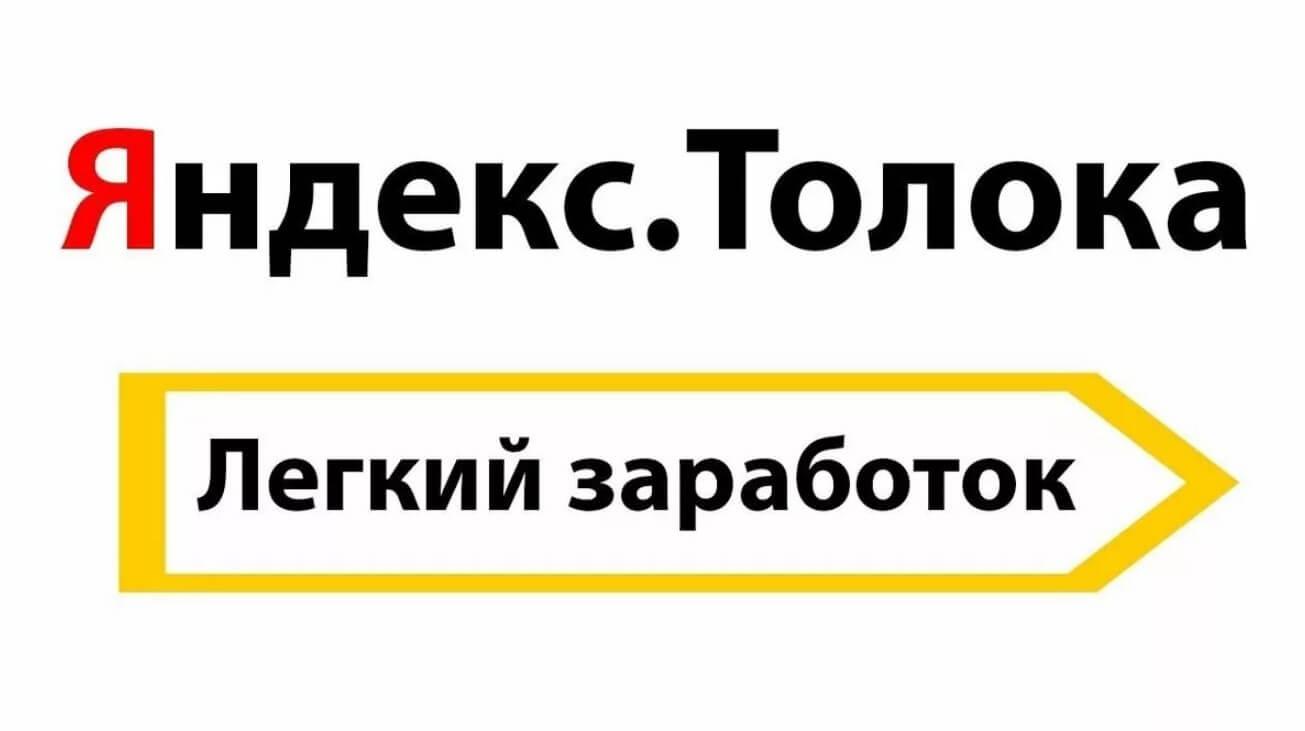 Яндекс. Толока