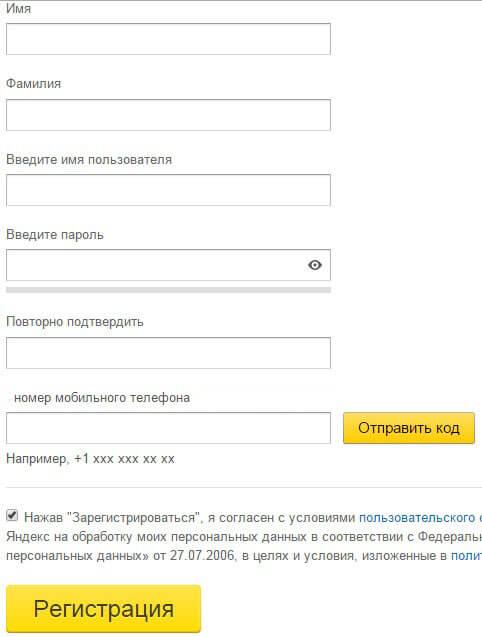 Инструкция по регистрации, шаг 1