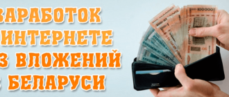 Заработок в интернете в Беларуси