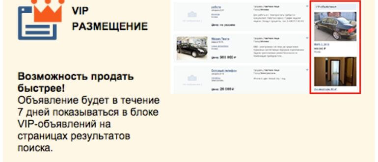 VIP-размещение