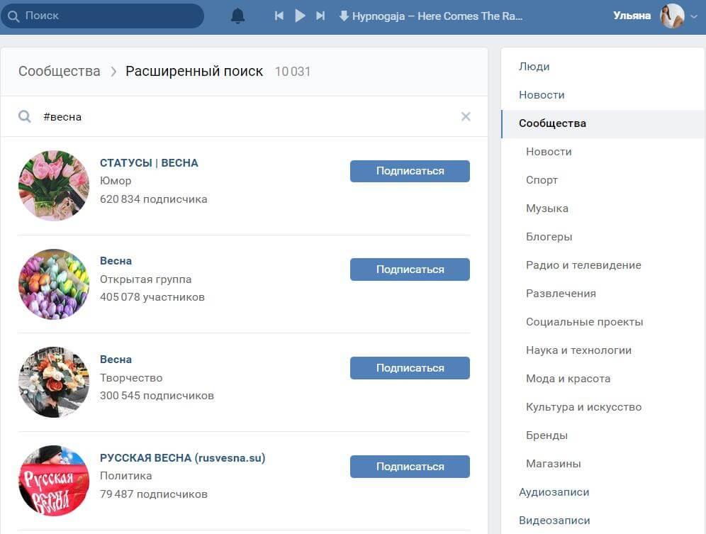 Хештеги в ВКонтакте