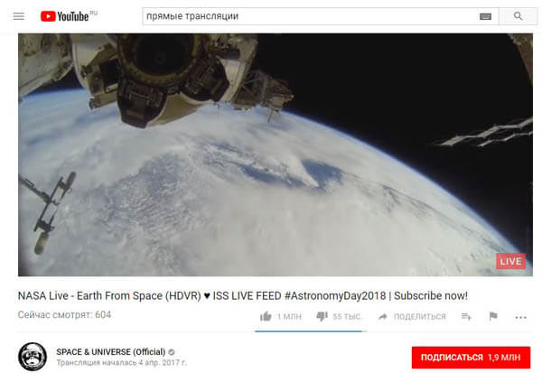 Прямая трансляция из космоса