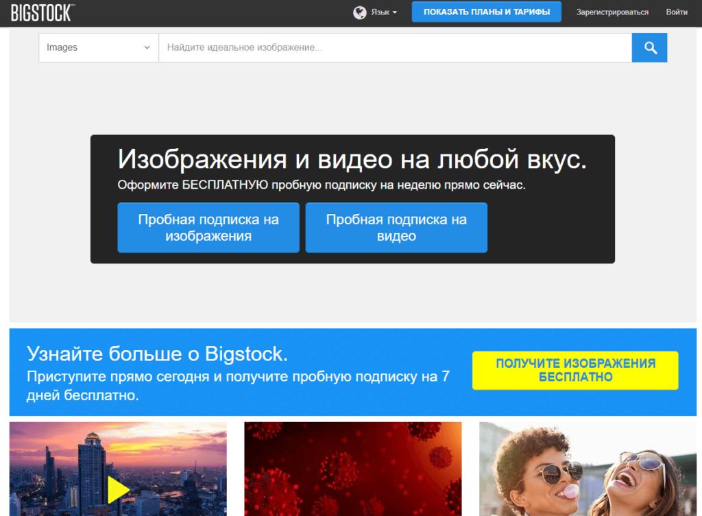 Bigstock