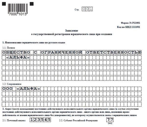 Заявление формы Р11001