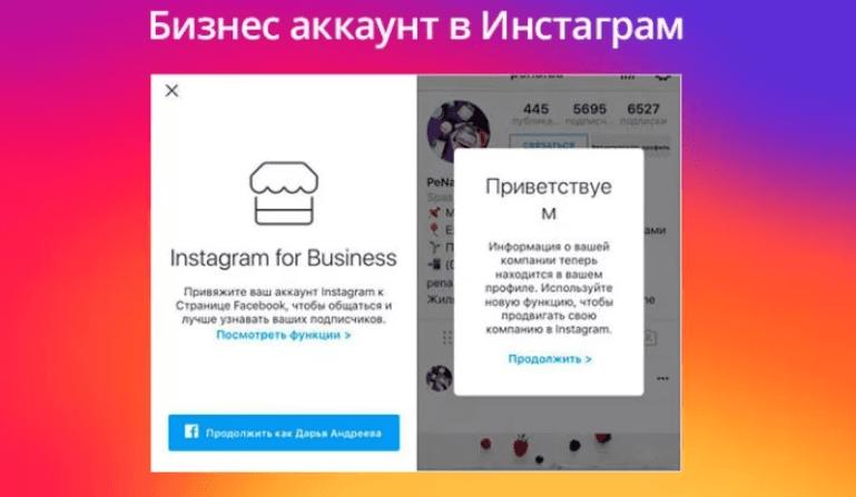 Как сделать бизнес-аккаунт в инстаграм