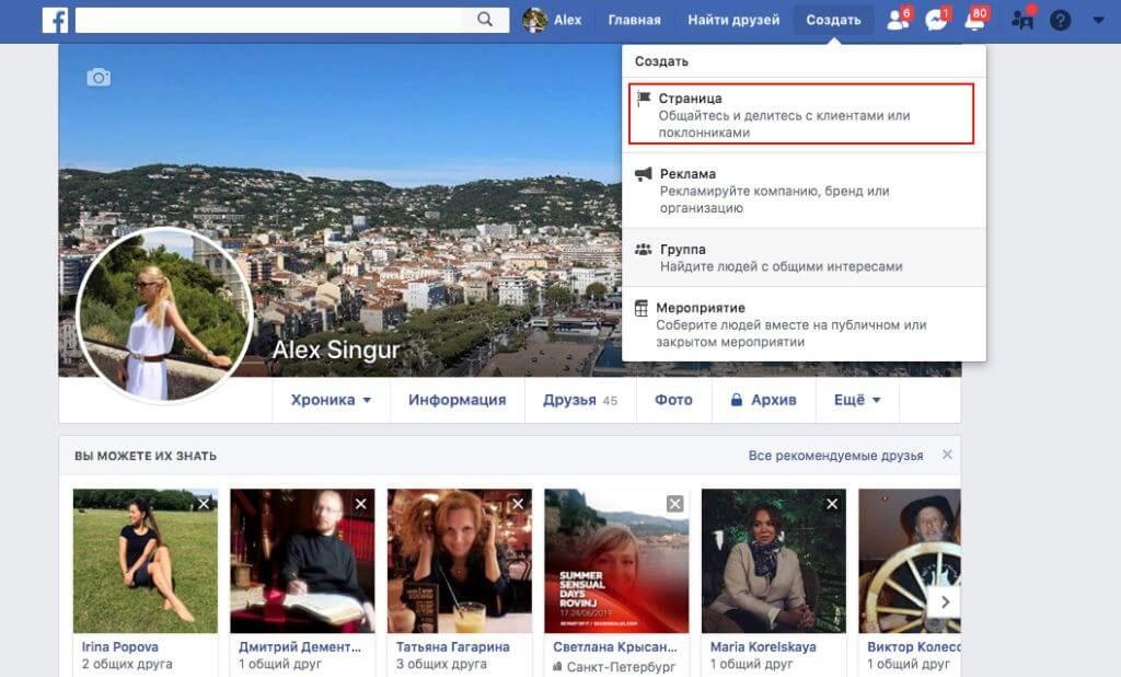 Регистрация странички на Фейсбук
