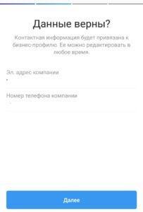 Переход на Buissinies-профиль в Instagram, шаг 2
