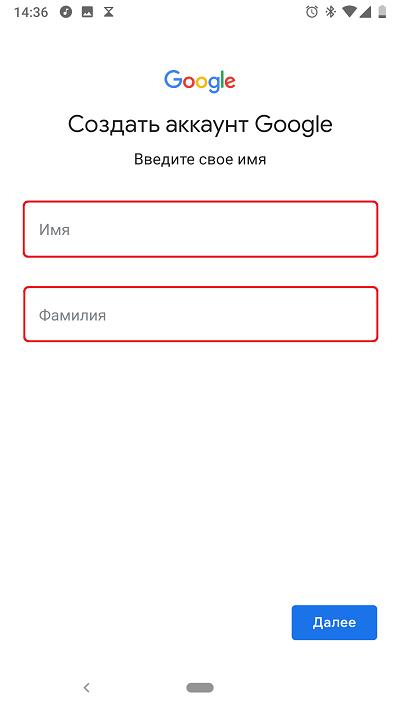 Регистрация аккаунта Гугл с телефона