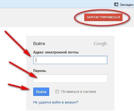 Регистрация аккаунта Гугл с компьютера