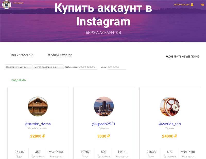 Продажа аккаунтов социальных сетей и игр