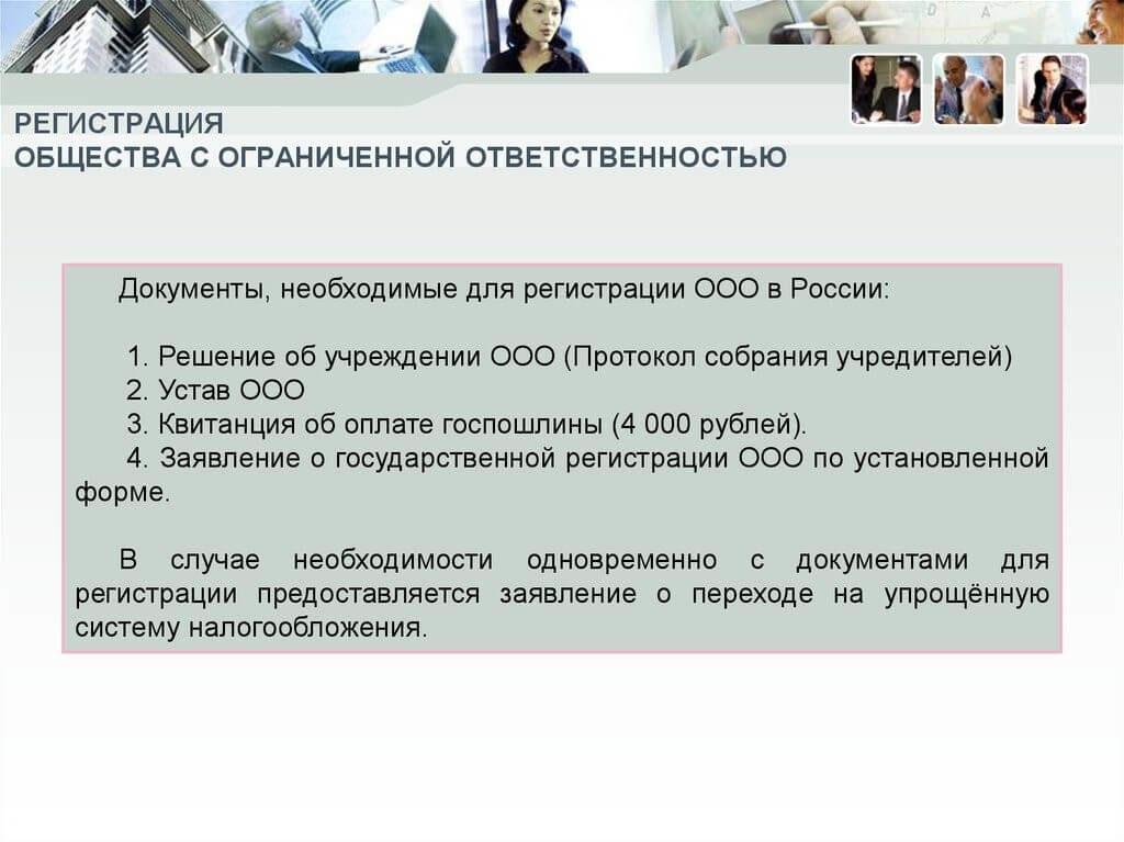 Документы для открытия ООО