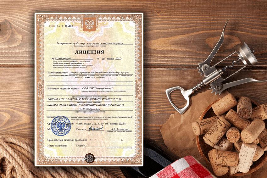 Виды лицензий