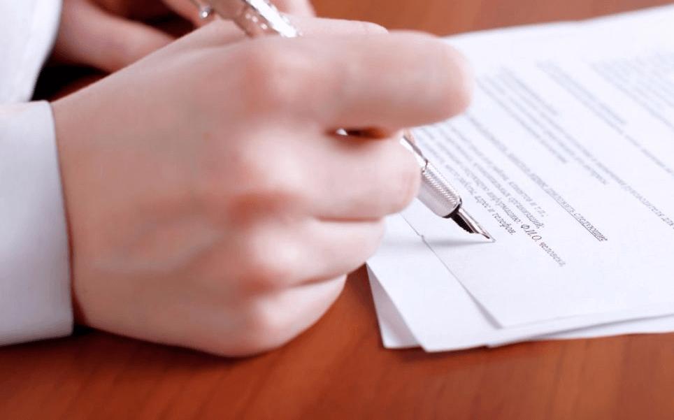 Подача заявления