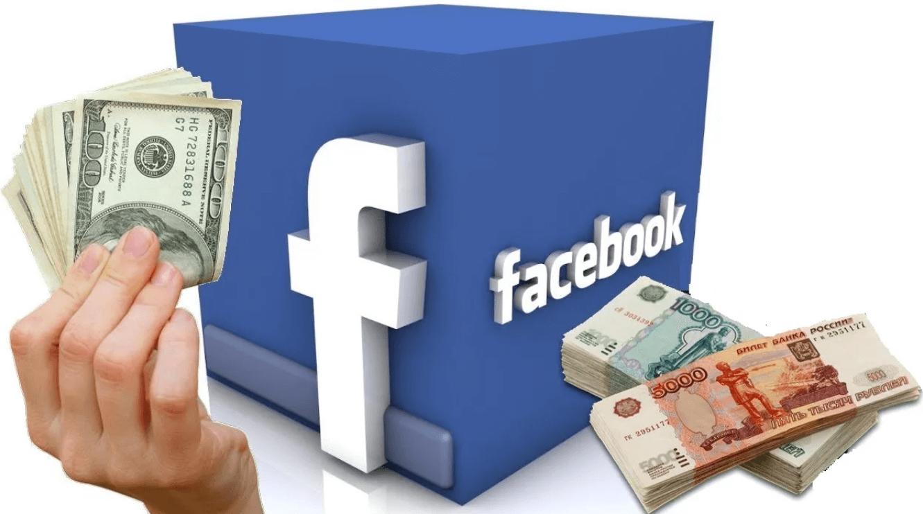 Монетизация Facebook